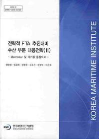 전략적 FTA 추진대비 수산부문 대응전략 2