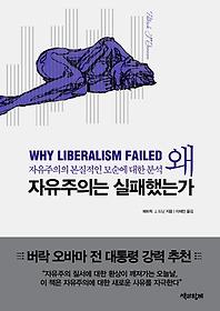 왜 자유주의는 실패했는가