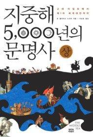 지중해 5,000년의 문명사 (상)