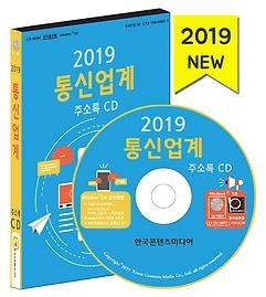 2019 통신업계 주소록 CD:1