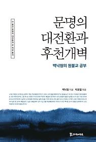 문명의 대전환과 후천개벽 (보급판)