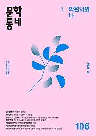 문학동네 (계간) 2021 봄호