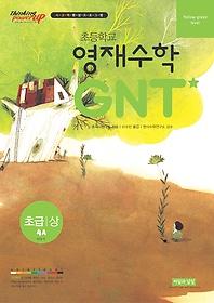 초등학교 영재수학 GNT 초급 (상) 4A
