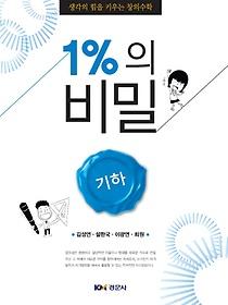 1%의 비밀 - 기하