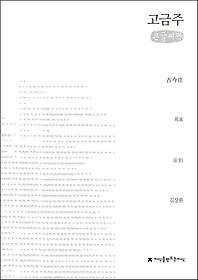 고금주 (큰글씨책)