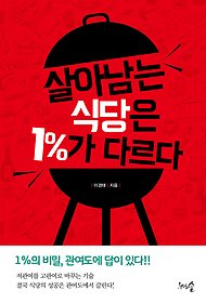 [90일 대여] 살아남는 식당은 1%가 다르다