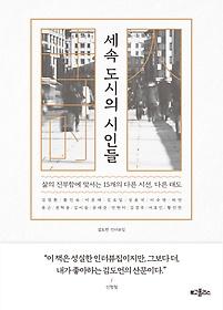 세속 도시의 시인들 (김도언 인터뷰집)