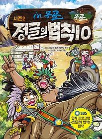 정글의 법칙 시즌2 10 - 몽골 편