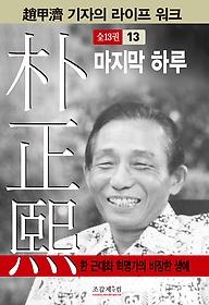 박정희 13 - 마지막 하루