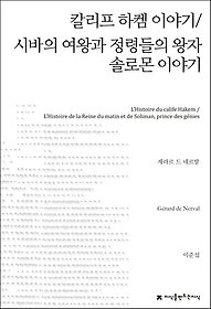 "<font title=""칼리프 하켐 이야기/시바의 여왕과 정령들의 왕자 솔로몬 이야기"">칼리프 하켐 이야기/시바의 여왕과 정령...</font>"