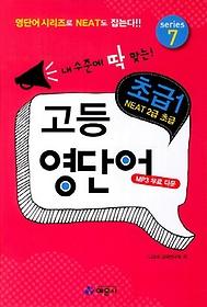 고등 영단어 초급 1 (2013)
