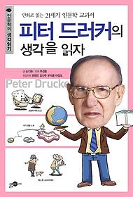 피터 드러커의 생각을 읽자