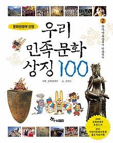 우리 민족문화 상징 100 - 2