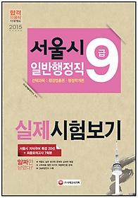서울시 9급 일반행정직 실제시험보기 (2015/ 8절)
