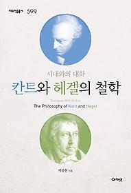 칸트와 헤겔의 철학