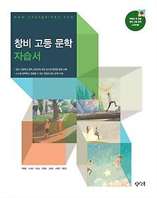 창비 고등 문학 자습서 (2017년용)