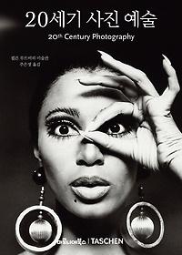 20세기 사진 예술