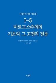 "<font title=""국제주의 전통 자료집 1-5. 마르크스주의의 기초와 그 고전적 전통"">국제주의 전통 자료집 1-5. 마르크스주의의...</font>"