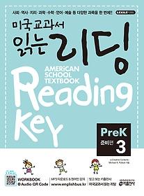 미국교과서 읽는 리딩 Pre K3 - 준비편