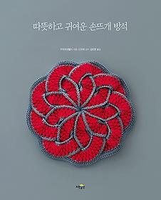 따뜻하고 귀여운 손뜨개 방석