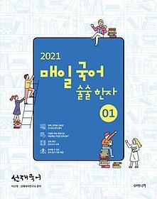 """<font title=""""2021 선재국어 매일 국어 술술 한자 - 시즌 1"""">2021 선재국어 매일 국어 술술 한자 - 시즌...</font>"""