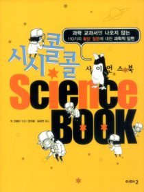 시시콜콜 Science Book