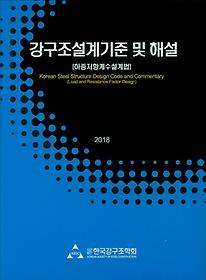2018 강구조설계기준 및 해설
