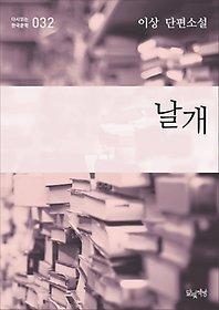 "<font title=""날개 (이상 단편소설 다시읽는 한국문학 032)"">날개 (이상 단편소설 다시읽는 한국문학 ...</font>"