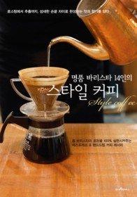 스타일 커피