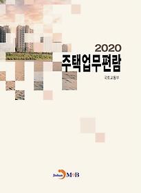 주택업무편람 2020