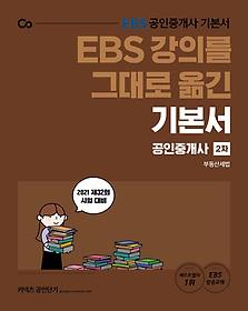 "<font title=""2021 EBS 강의를 그대로 옮긴 공인중개사 기본서 2차 - 부동산세법"">2021 EBS 강의를 그대로 옮긴 공인중개사 ...</font>"