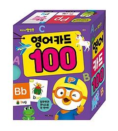 뽀롱뽀롱 뽀로로 영어카드 100