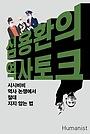 심용환의 역사 토크 : 시시비비 역사 논쟁에서 절대 지지 않는 법