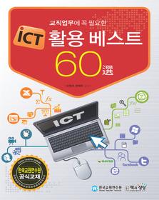 ICT 활용 베스트 60선