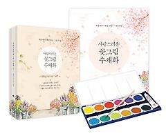 사랑스러운 꽃그림 수채화 - 비기닝 세트