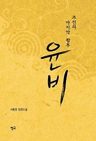 (조선의 마지막 황후)윤비 : 서충원 장편소설