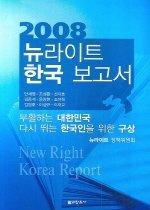뉴라이트 한국 보고서 (2008)