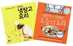 문성실의 냉장고요리 + 4천만이 검색한 오늘의 요리 (전2권 패키지)