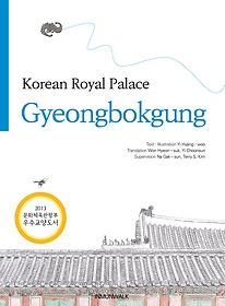 (Korean royal palace) Gyeongbokgung