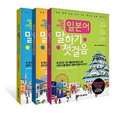 시원스쿨 일본어 말하기 첫걸음 1~3권 세트