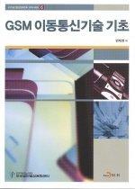GSM 이동통신기술 기초