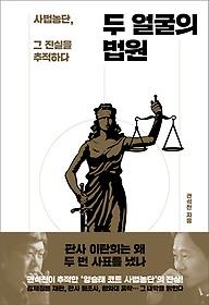 두 얼굴의 법원