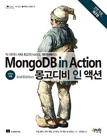 몽고디비 인 액션