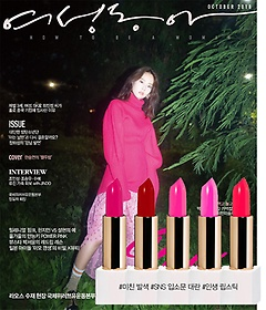 여성동아 (월간) 10월호 B형 + [부록] 룸앤 매트 립스틱 색상 5종 중 1종 임의증정