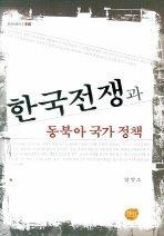 한국전쟁과 동북아 국가 정책