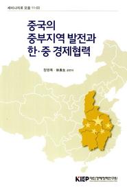 중국의 중부지역 발전과 한 중 경제협력