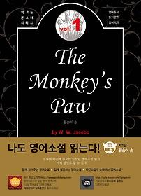 원숭이 손 The Monkey
