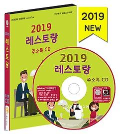 2019 레스토랑 주소록 CD:1