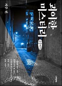 괴이한 미스터리 - 저주 편 (큰글씨책)
