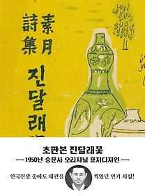 [90일 대여] 초판본 진달래꽃